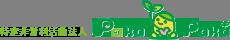 【特定非営利活動法人 Paka Paka】愛知県知多半島・武豊町・半田市