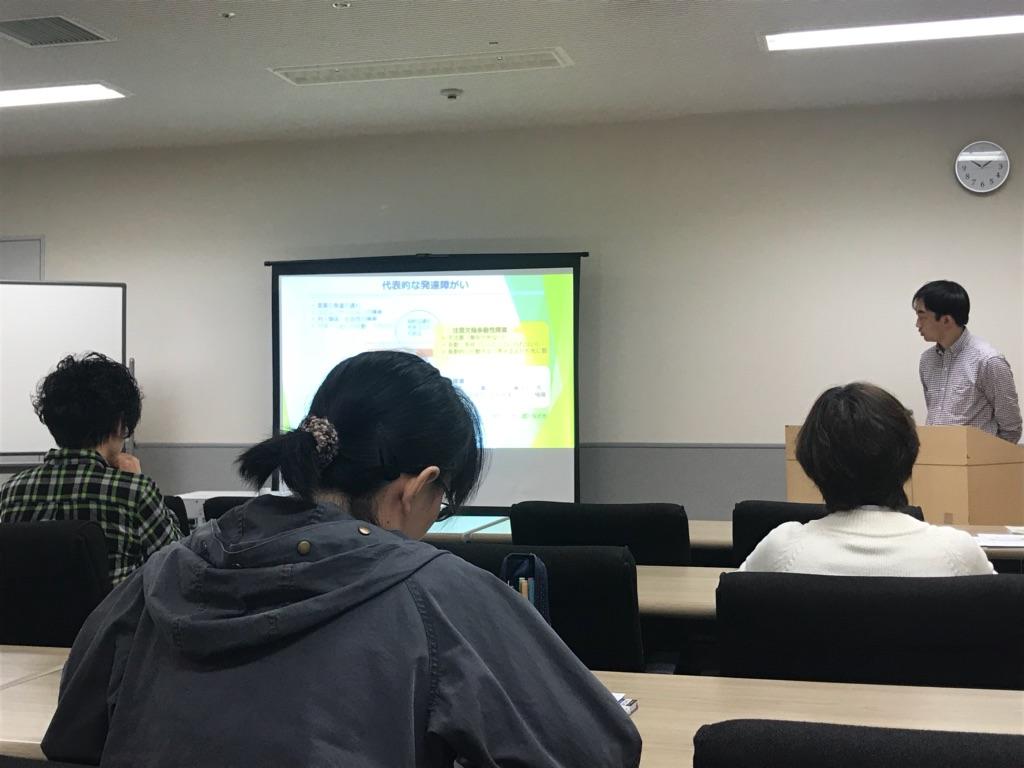 発達サポート講座