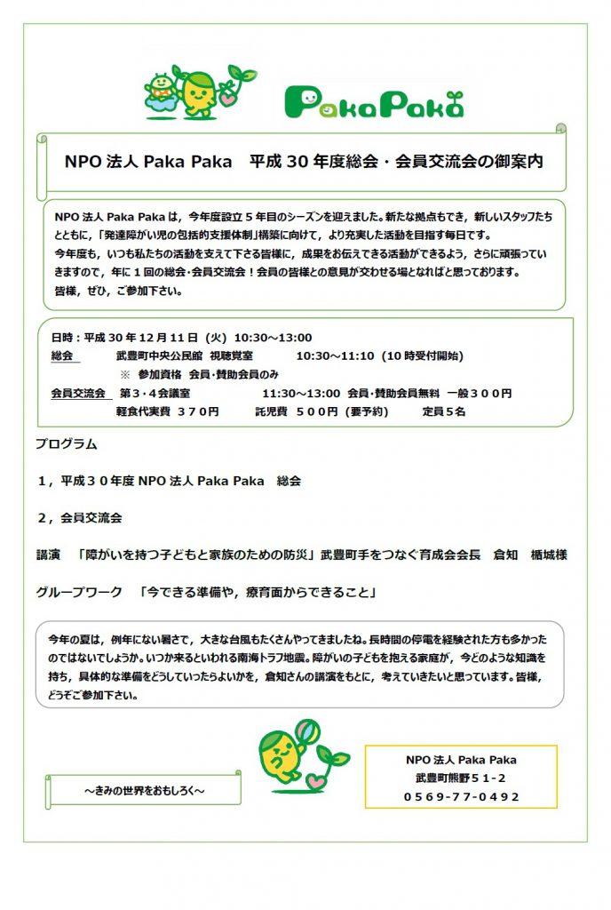 平成30年度NPO法人Paka Paka総会・会員交流会