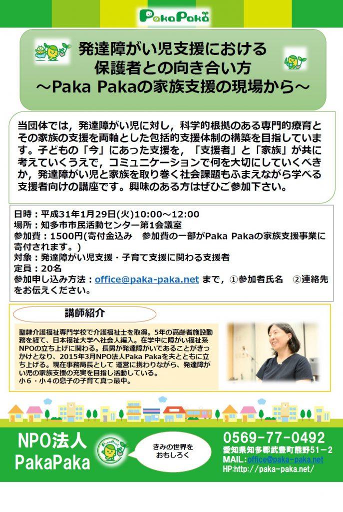 【支援者向け学習会 ~発達障がい児支援における家族との向き合い方~ まだまだ参加者募集中です!!】