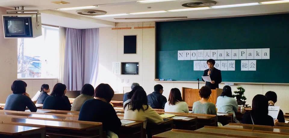 【平成30年度NPO法人Paka Paka総会・会員交流会を開催しました!】