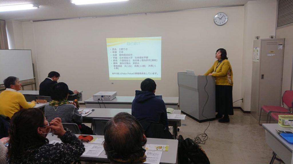 【1月29日 学習会 発達障がい児支援における保護者との向き合い方 開催しました!】