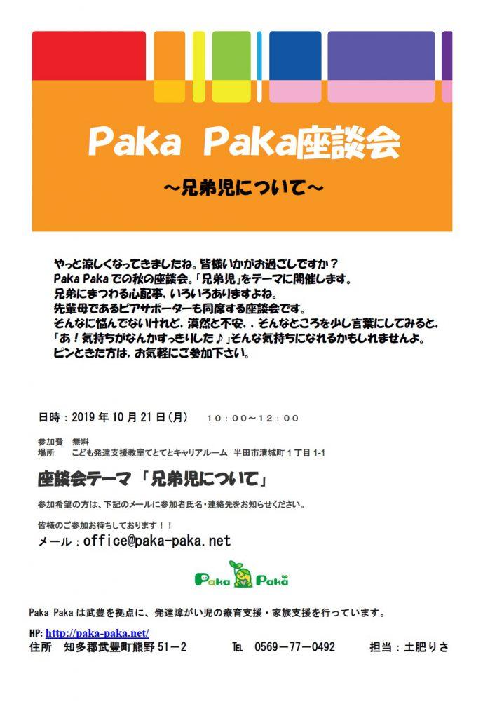 【Paka Paka座談会 ~兄弟児について~ 開催します!】