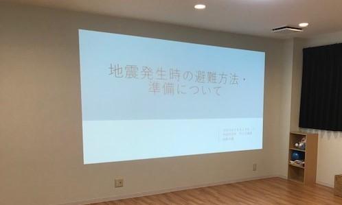 【スタッフ研修 ~防災・防犯出前講座~】