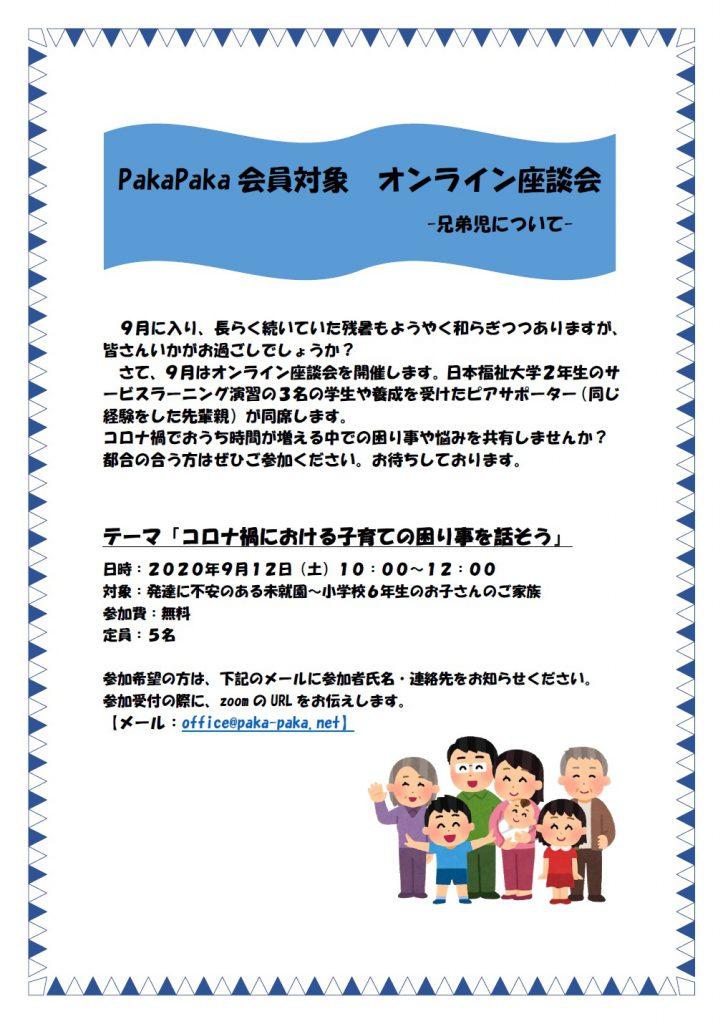 【オンライン座談会を開催します!!日本福祉大学のサービスラーニング演習の学生がチラシを作成してくれましたよ♪】