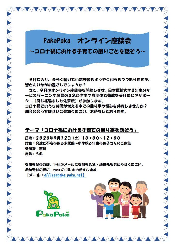 【オンライン座談会を開催します!!今回の座談会は会員外でも参加できますよ♪】